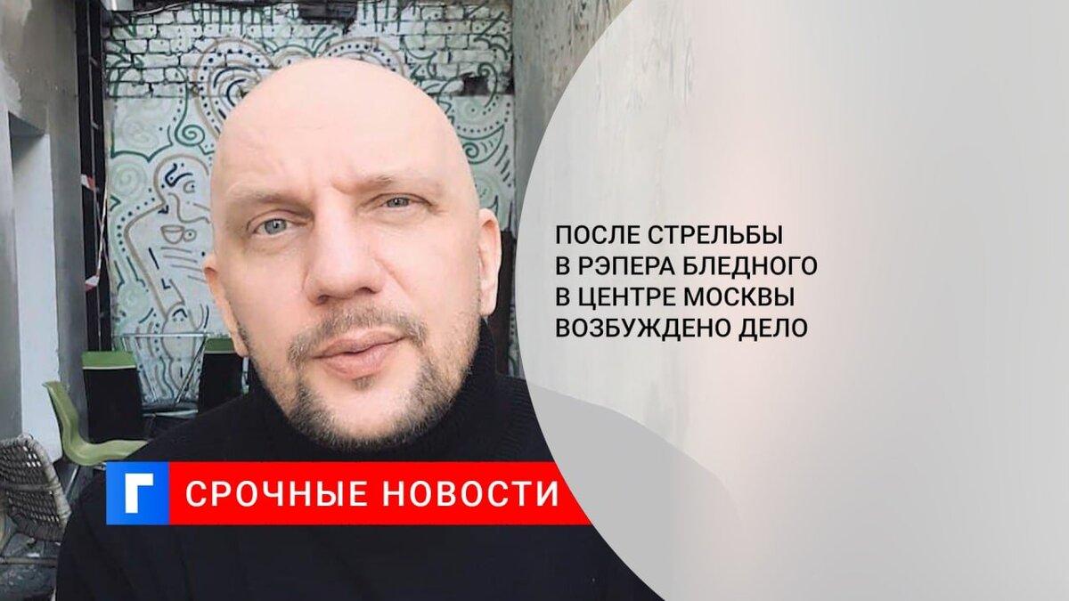 После стрельбы в рэпера Бледного в центре Москвы возбуждено дело
