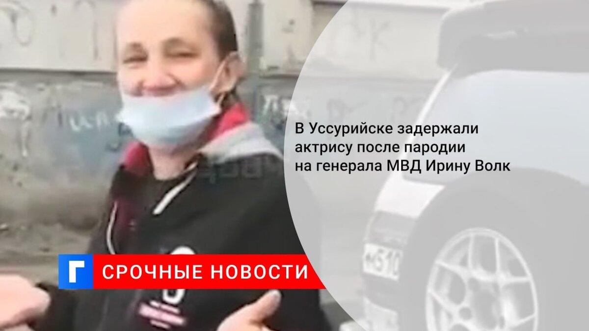 В Уссурийске задержали актрису после пародии на генерала МВД Ирину Волк