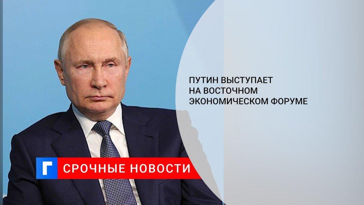 Путин выступает на Восточном экономическом форуме