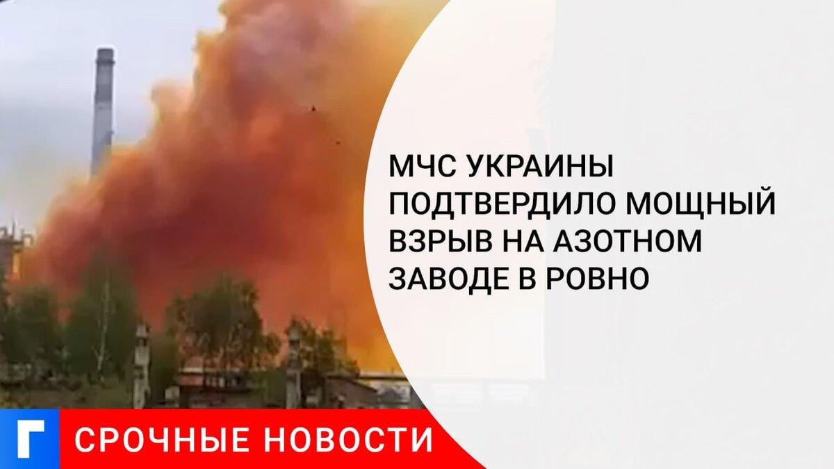 МЧС Украины подтвердило мощный взрыв на азотном заводе в Ровно
