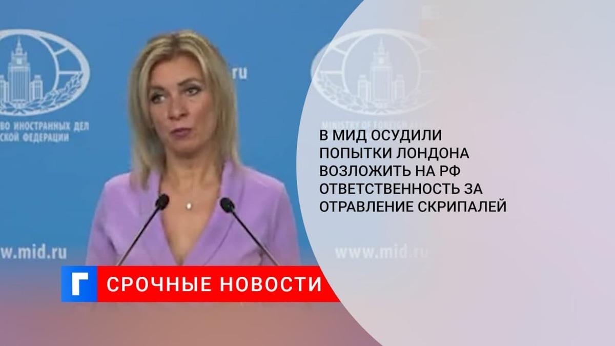 МИД России осудил новые заявления Великобритании по делу Скрипалей