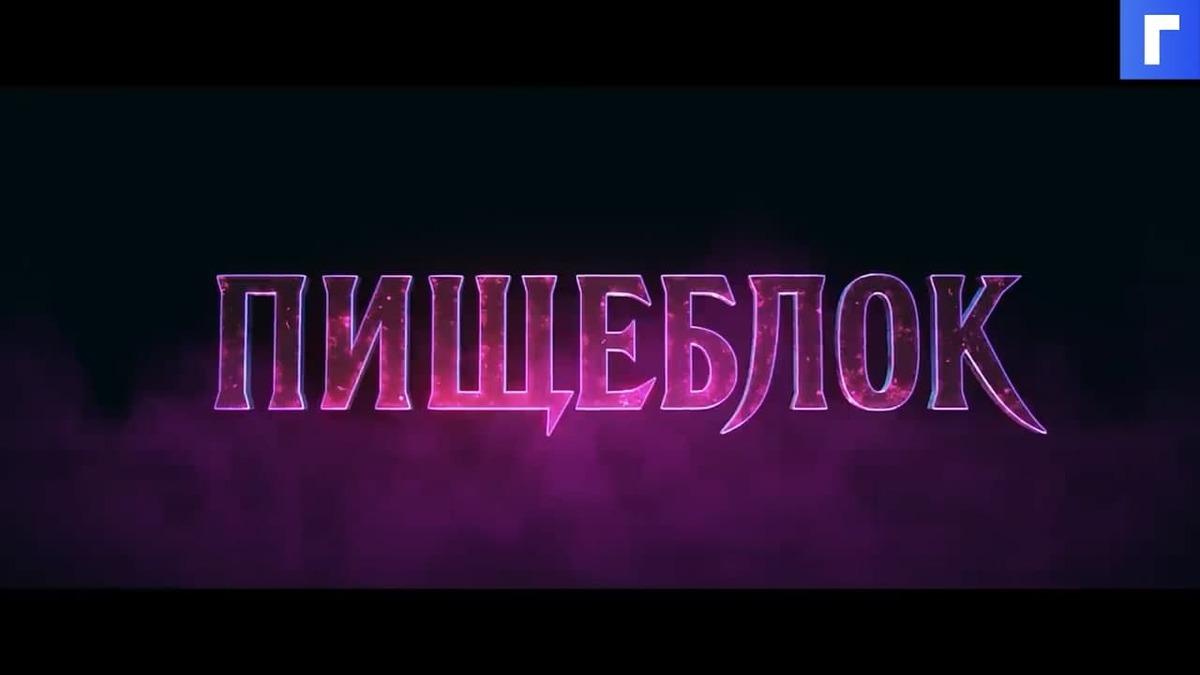 «Очень странные дела» российского производства – сериал «Пищеблок» стал лидером топа популярности сериалов онлайн от «Фильм Про»