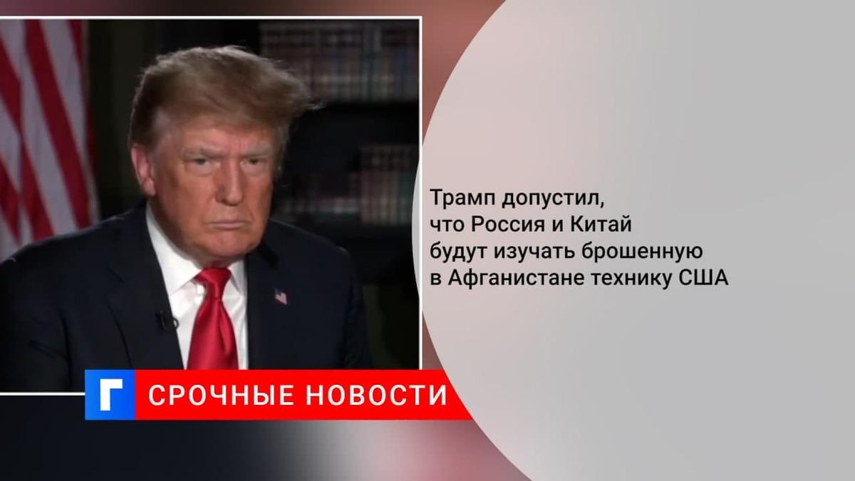 Трамп заявил, что Россия и Китай будут изучать вертолёты США в Афганистане