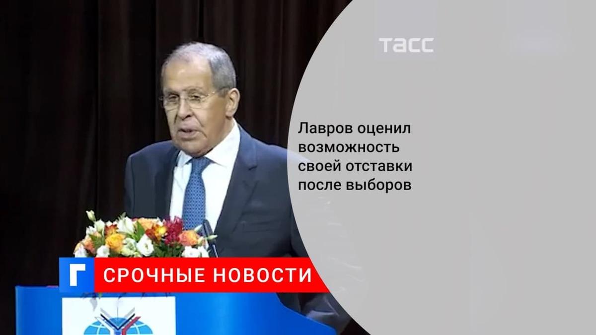 Глава МИД Сергей Лавров заявил, что не будет гадать о результатах предстоящих выборов