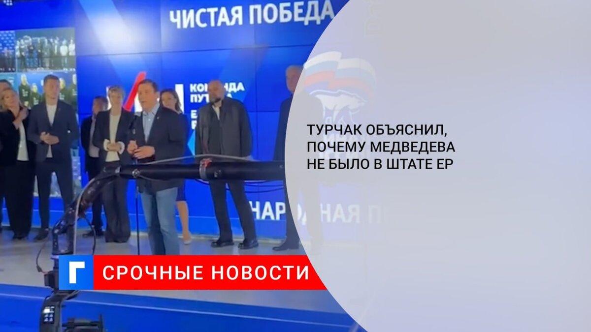 Турчак объяснил, почему Медведева не было в штате ЕР