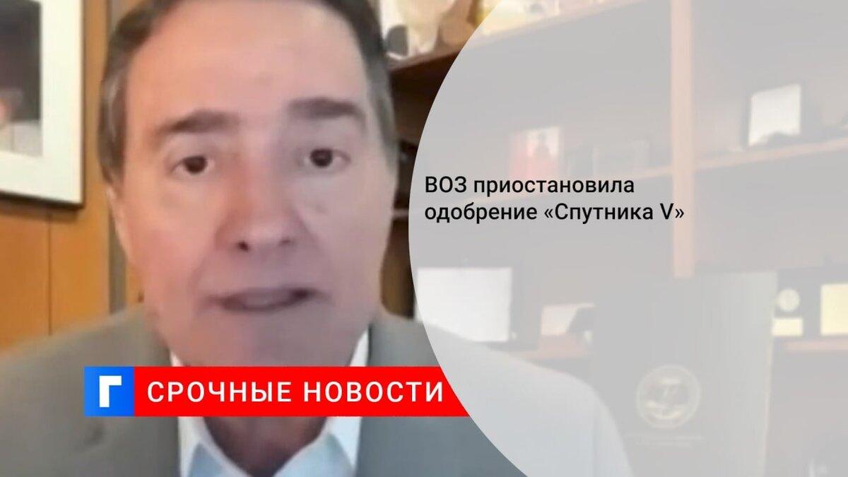 ВОЗ приостановила одобрение «Спутника V»