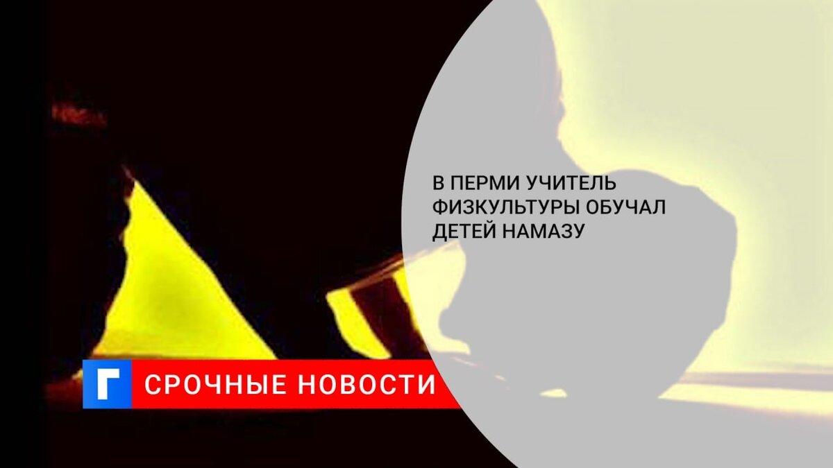 В Перми учитель физкультуры обучал детей намазу