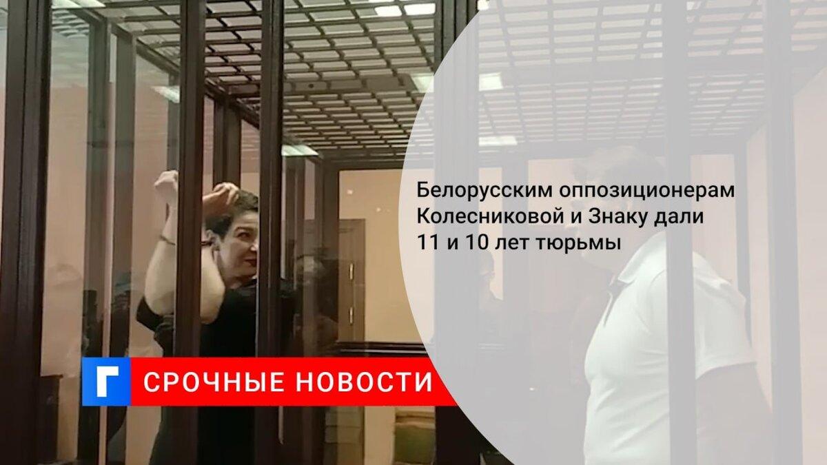 Белорусским оппозиционерам Колесниковой и Знаку дали 11 и 10 лет тюрьмы