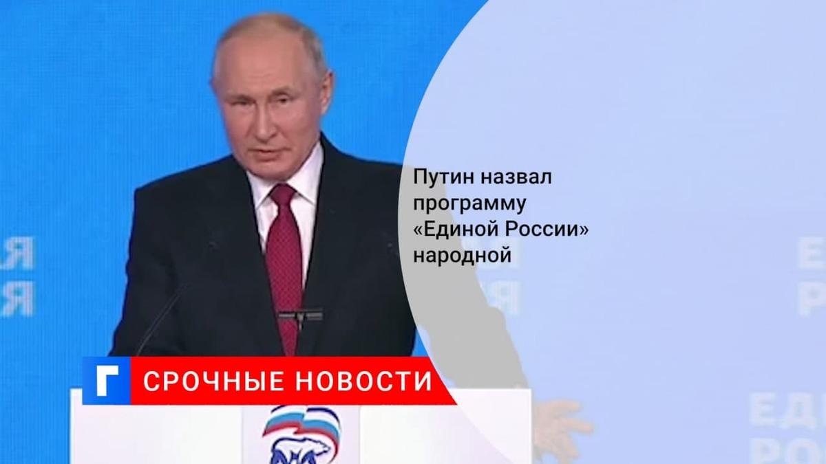 Путин заявил об участии жителей всех регионов России в создании программы ЕР