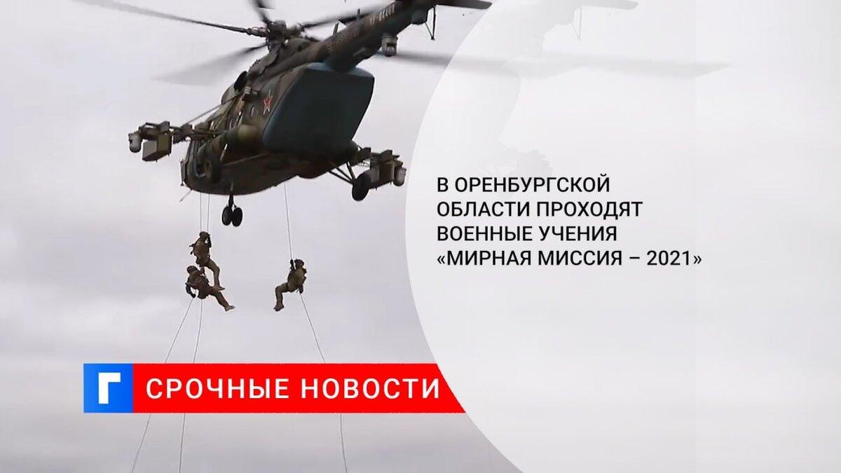 В Оренбургской области проходят военные учения «Мирная миссия – 2021»