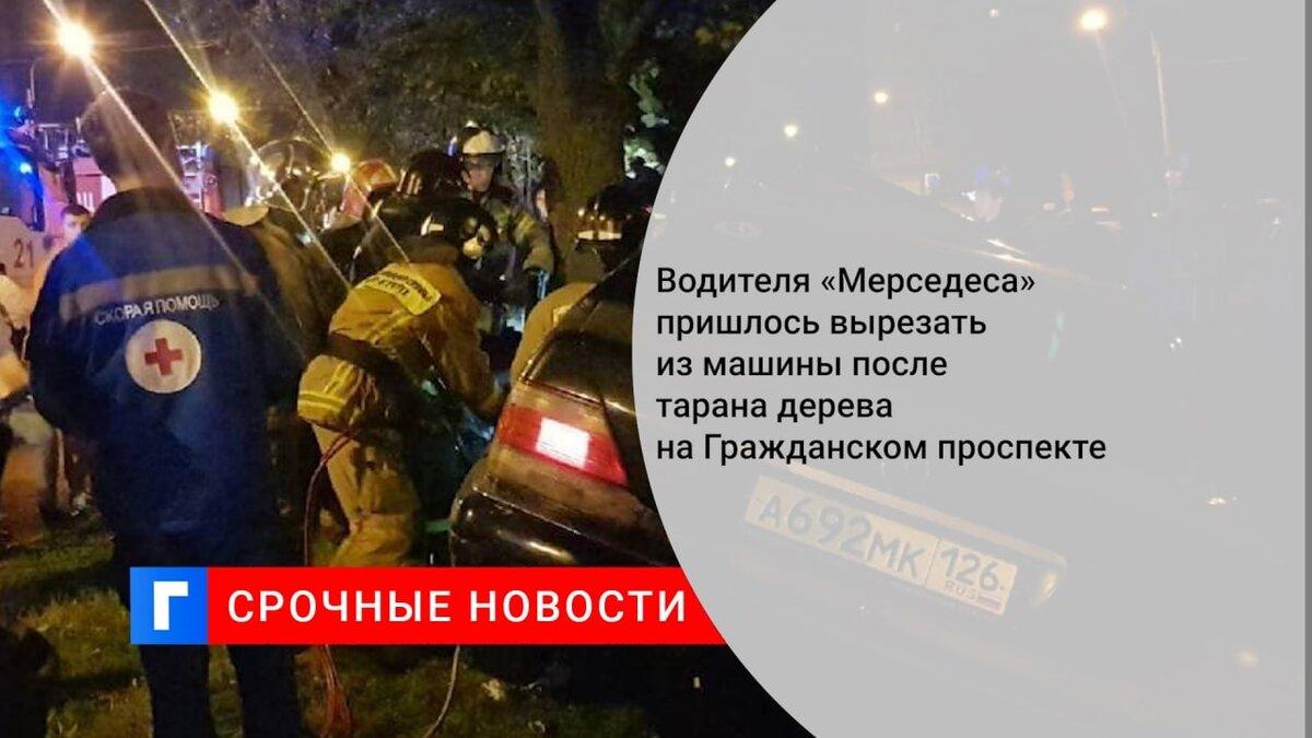 Водителя «Мерседеса» пришлось вырезать из машины после тарана дерева на Гражданском проспекте