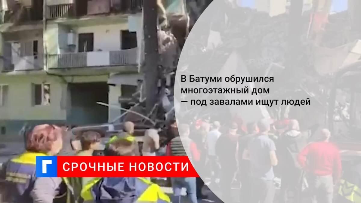 В Батуми обрушился многоэтажный дом — под завалами ищут людей