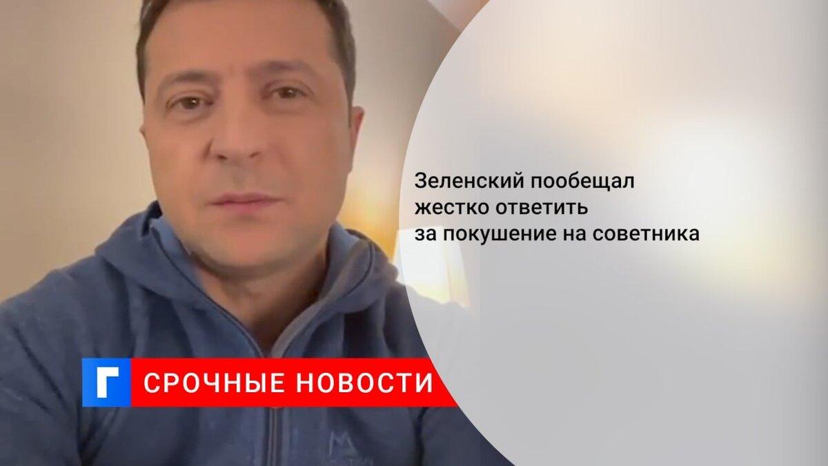 Зеленский пообещал жестко ответить за покушение на советника
