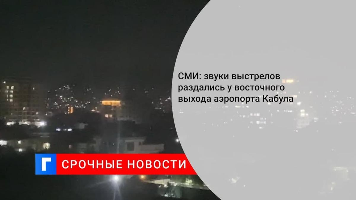 Al Jazeera: стрельба произошла около восточных ворот аэропорта Кабула