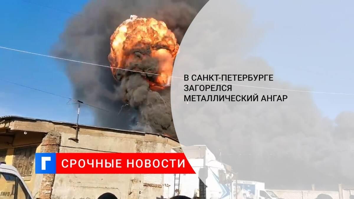 В Санкт-Петербурге загорелся металлический ангар
