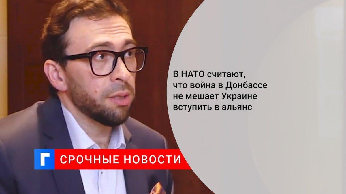 В НАТО считают, что война в Донбассе не мешает Украине вступить в альянс