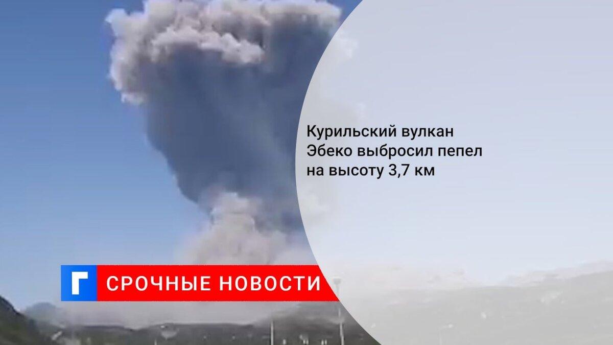 Курильский вулкан Эбеко выбросил пепел на высоту 3,7 км