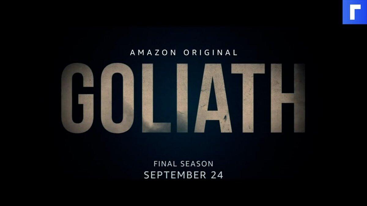 Вышел трейлер финального сезона сериала «Голиаф»