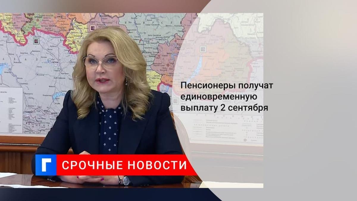 Голикова: единовременные выплаты пенсионеры получат на карты 2 сентября