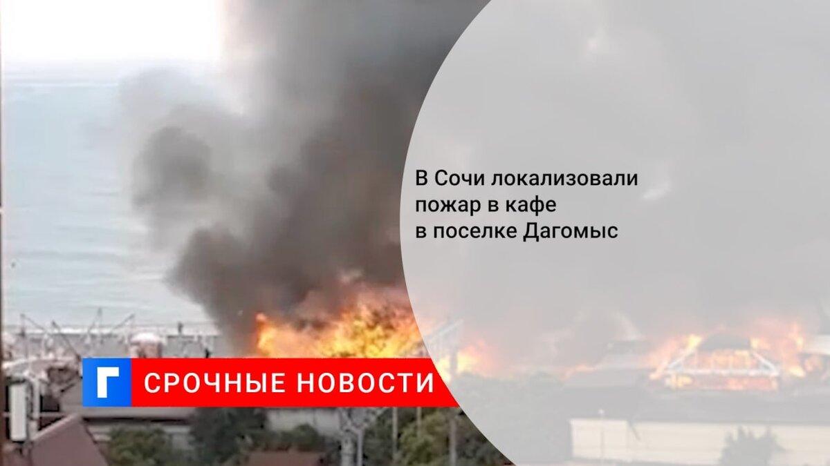 В Сочи локализовали пожар в кафе в поселке Дагомыс