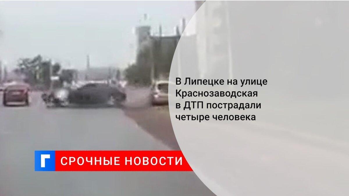 В Липецке на улице Краснозаводская в ДТП пострадали четыре человека