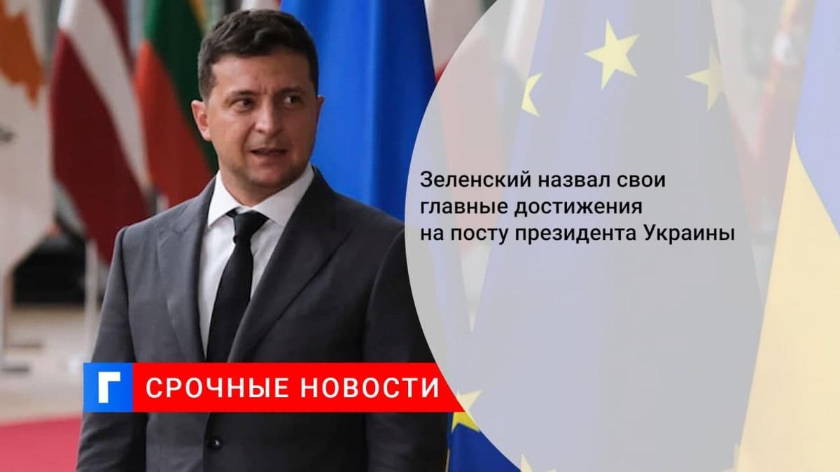 Зеленский считает движение Украины к субъектности своим ключевым достижением
