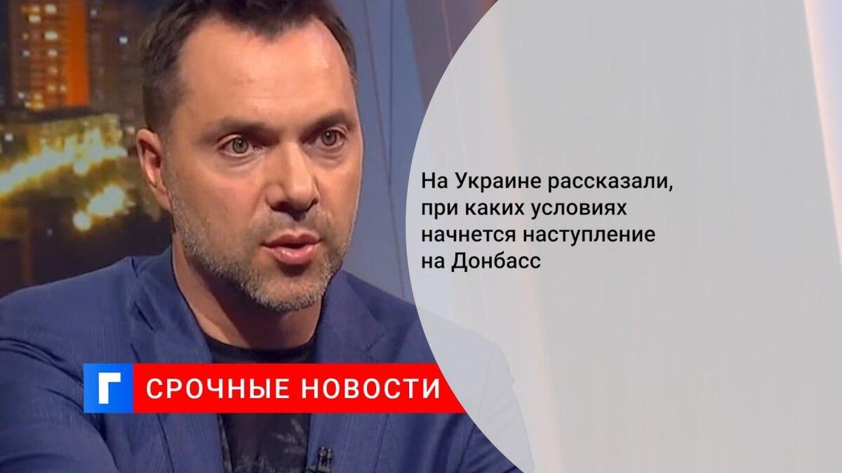 На Украине рассказали, при каких условиях начнется наступление на Донбасс