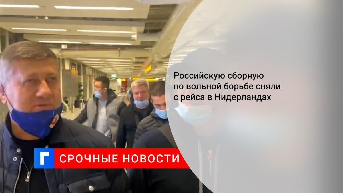 Российскую сборную по вольной борьбе сняли с рейса в Нидерландах