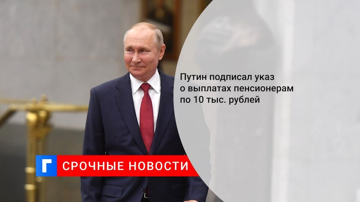 Путин подписал указ о выплатах пенсионерам по 10 тыс. рублей