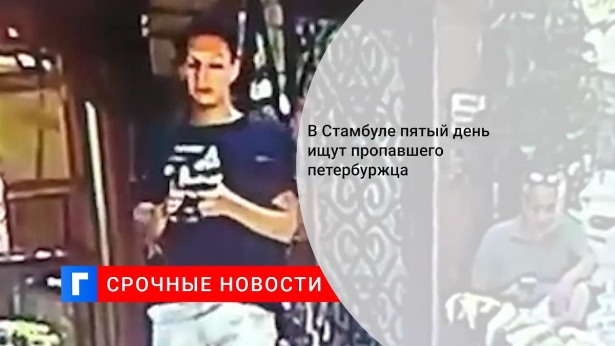 В Стамбуле пять дней назад без вести пропал россиянин, его разыскивает полиция