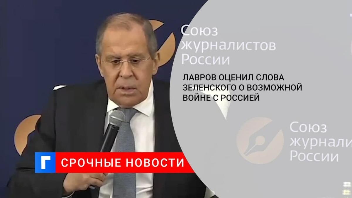 Глава МИД Лавров: слова президента Зеленского о войне с Россией не заслуживают внимания