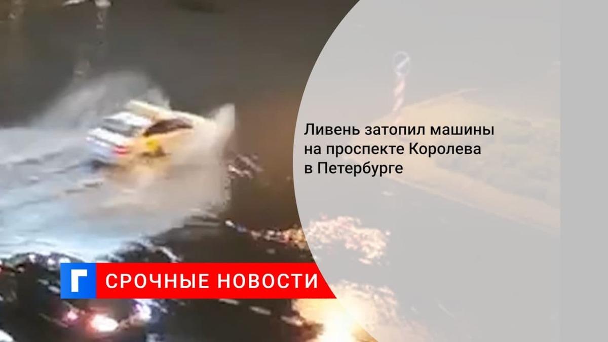 Ливень затопил машины на проспекте Королева в Петербурге