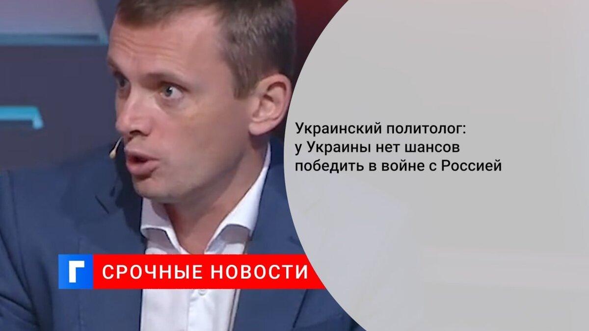 Украинский политолог: у Украины нет шансов победить в войне с Россией
