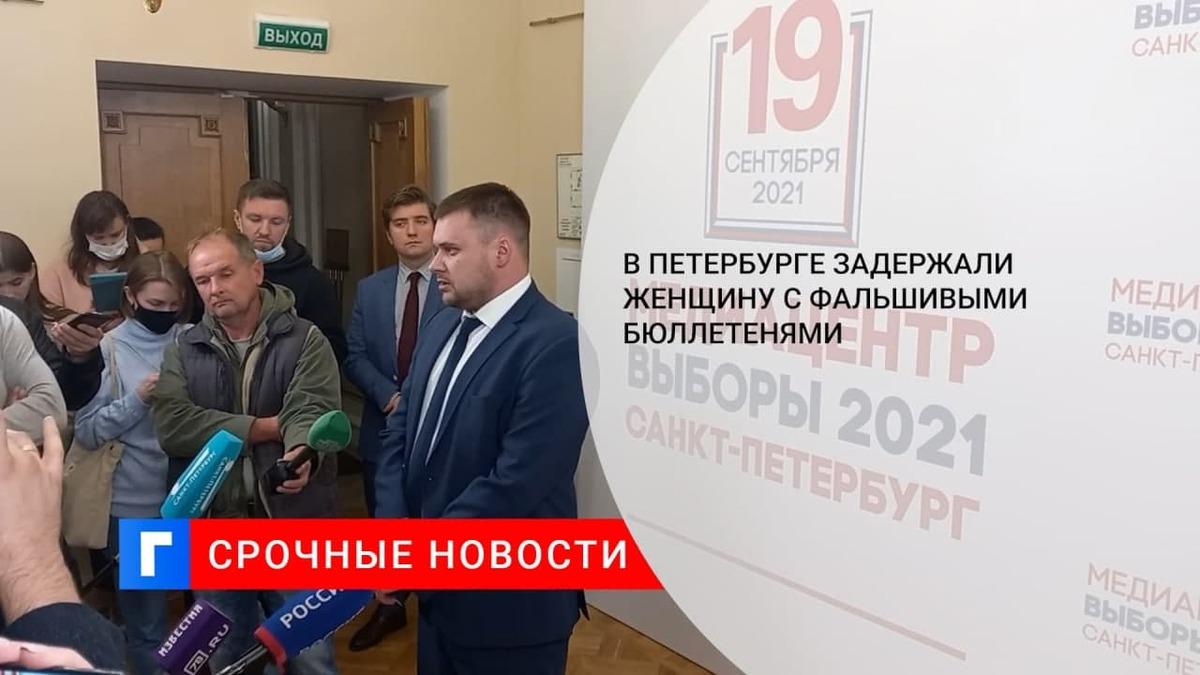 В Петербурге около избирательного участка задержали женщину с пачкой фальшивых бюллетеней