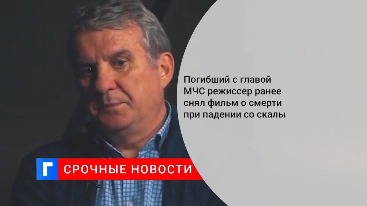 Погибший с главой МЧС режиссер ранее снял фильм о смерти при падении со скалы