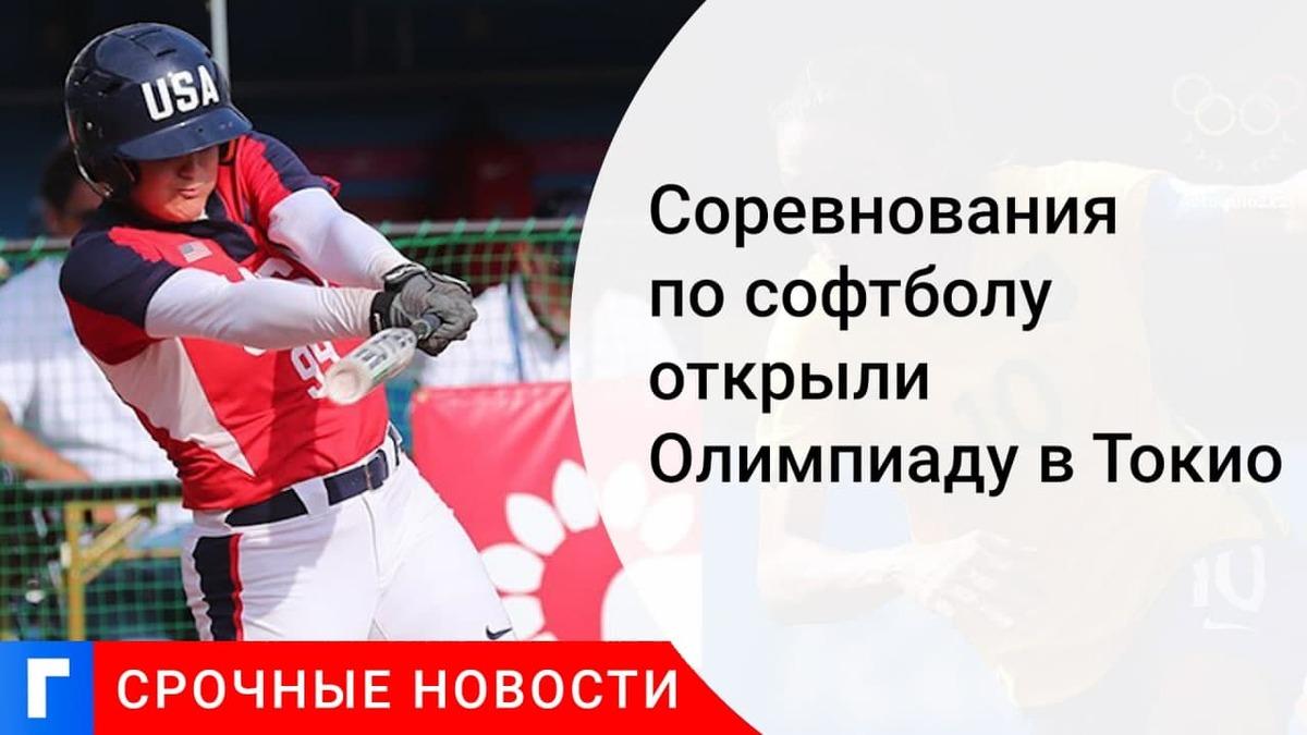 Соревновательная программа Олимпиады стартовала матчами по софтболу