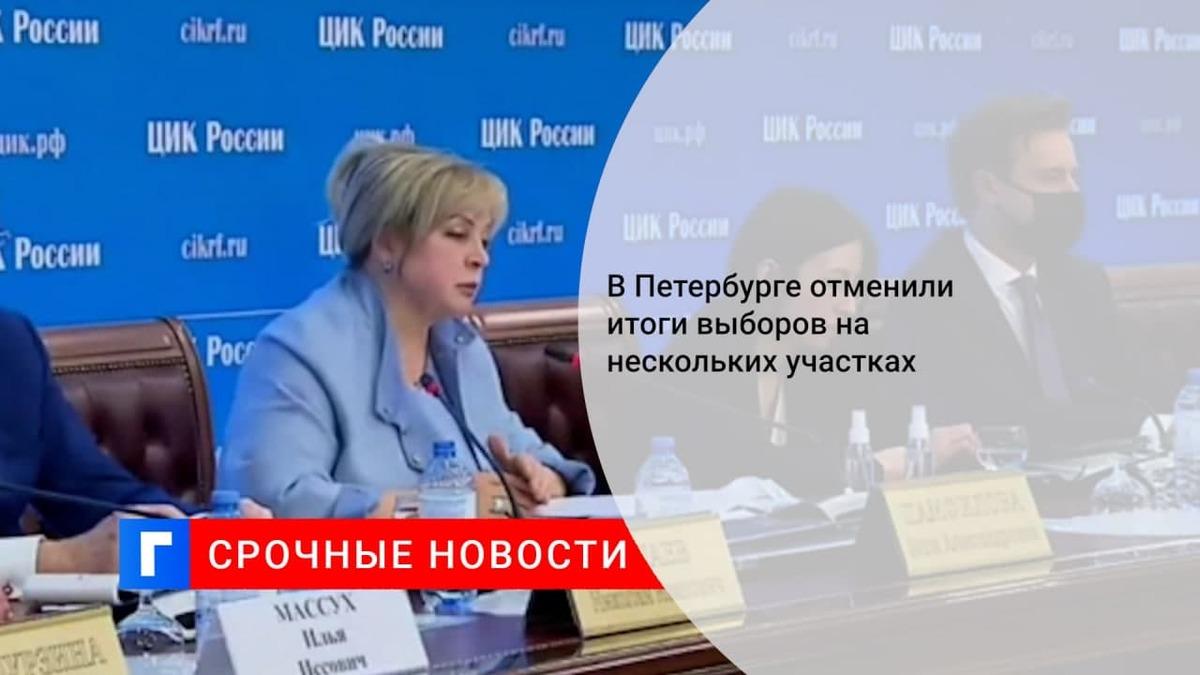 Памфилова: в Крыму, Калмыкии и Петербурге отменили итоги голосования на трех участках