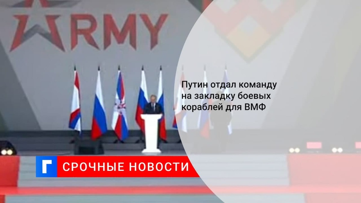 Президент Путин дал старт строительству боевых кораблей для Военно-морского флота
