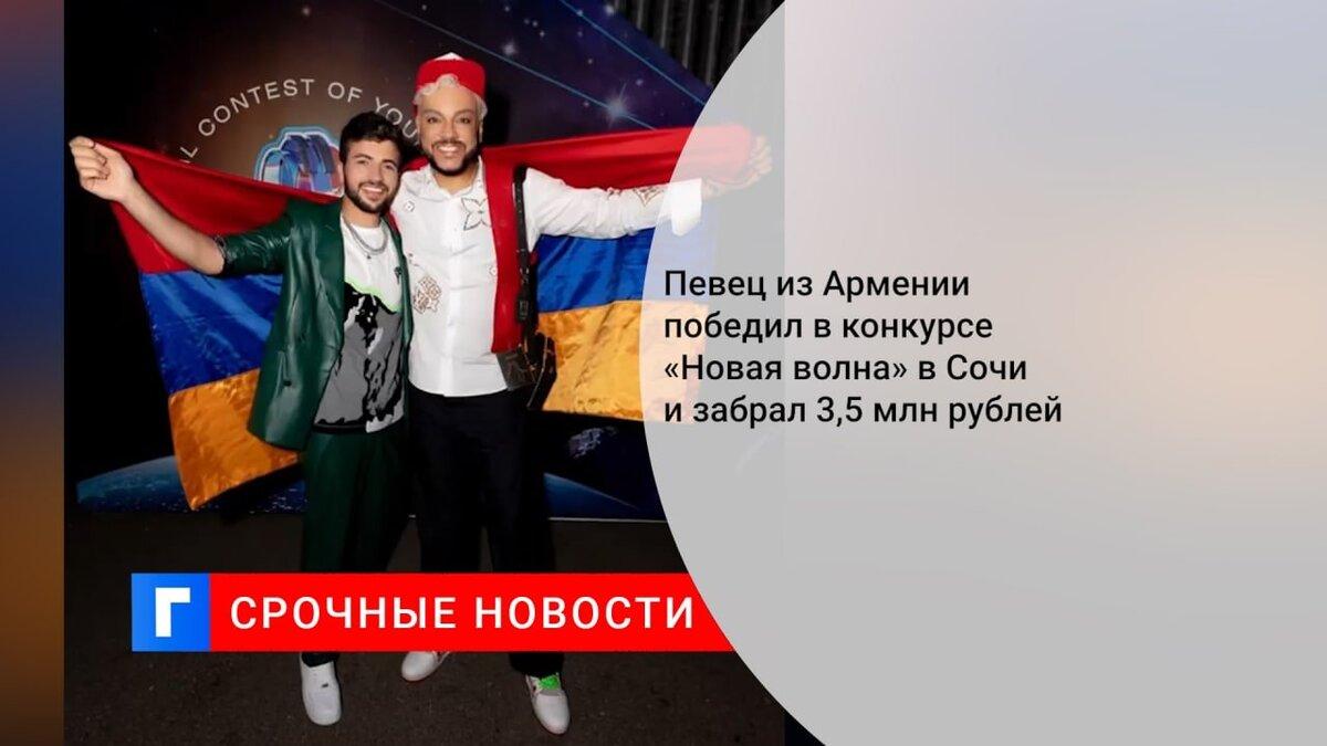 Певец из Армении победил в конкурсе «Новая волна» в Сочи и забрал 3,5 млн рублей