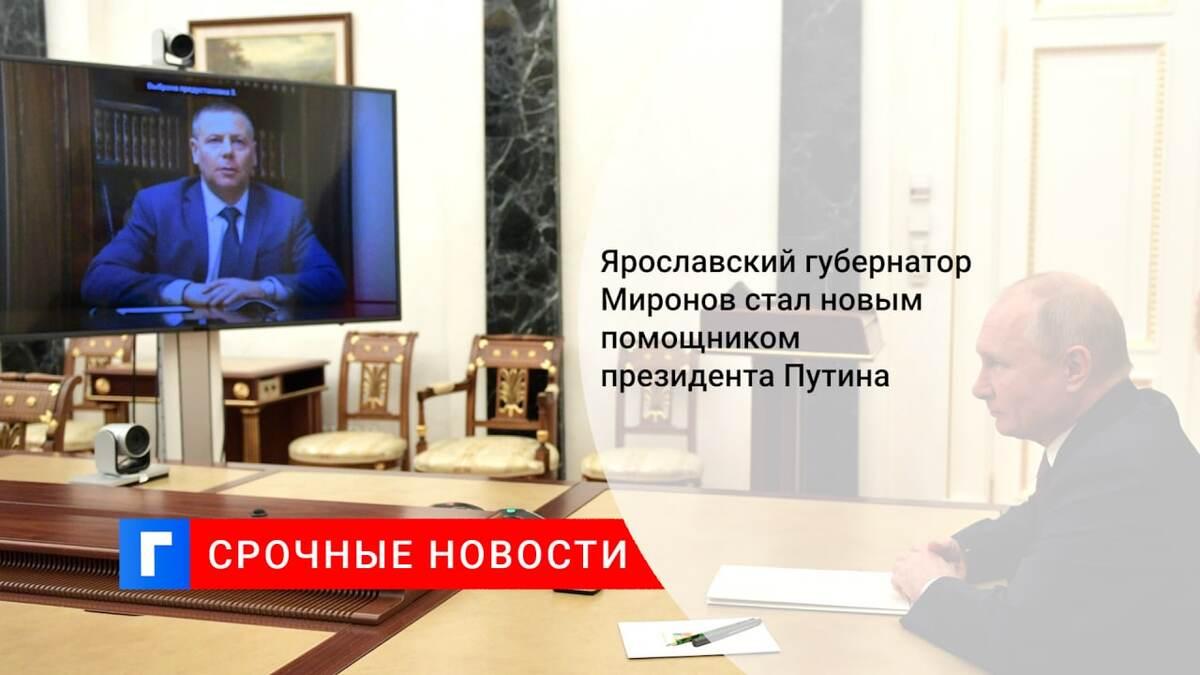 Ярославский губернатор Миронов стал новым помощником президента Путина