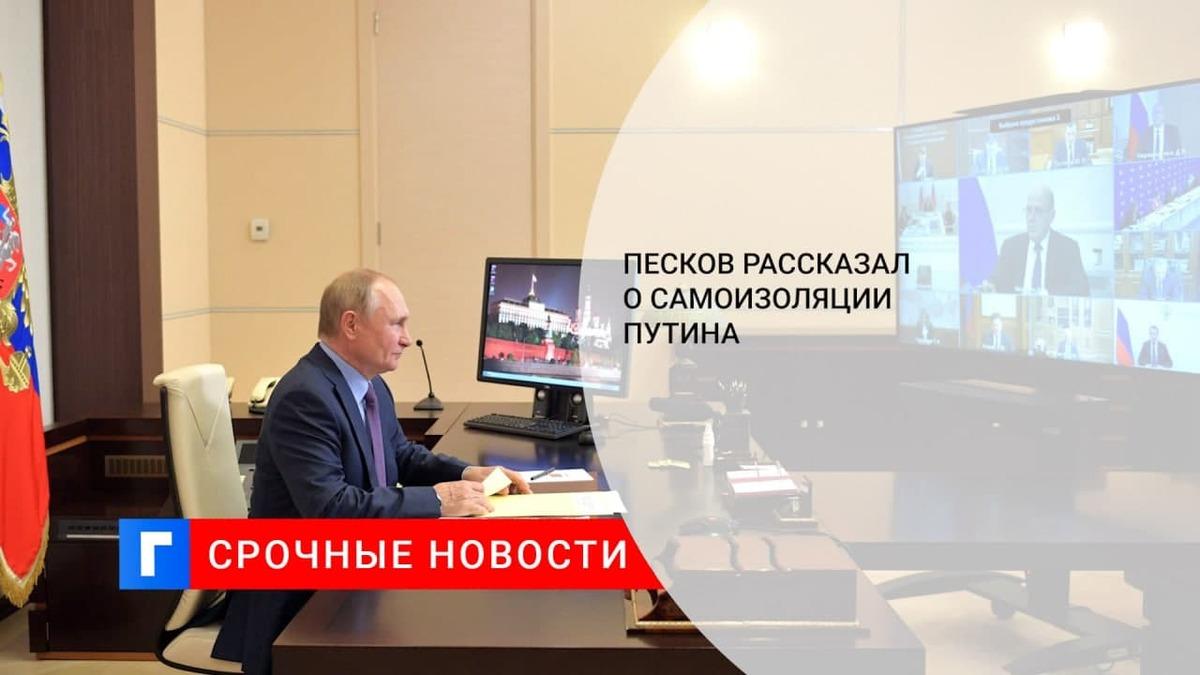 Пресс-секретарь президента Песков: Путин и «Спутник V» работают в обычном режиме