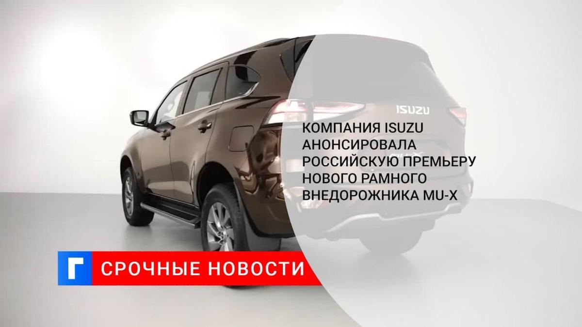 Новый внедорожник Isuzu Mu-X появится в России в 2022 году