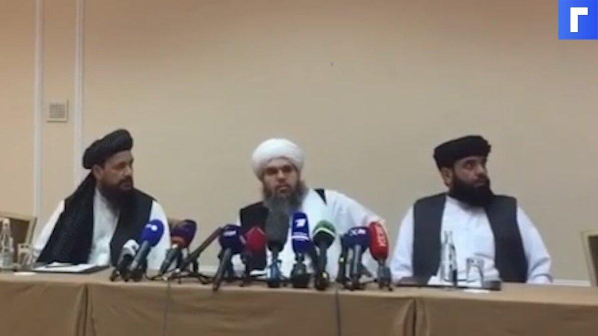 Талибы попросили Россию снять с них санкции