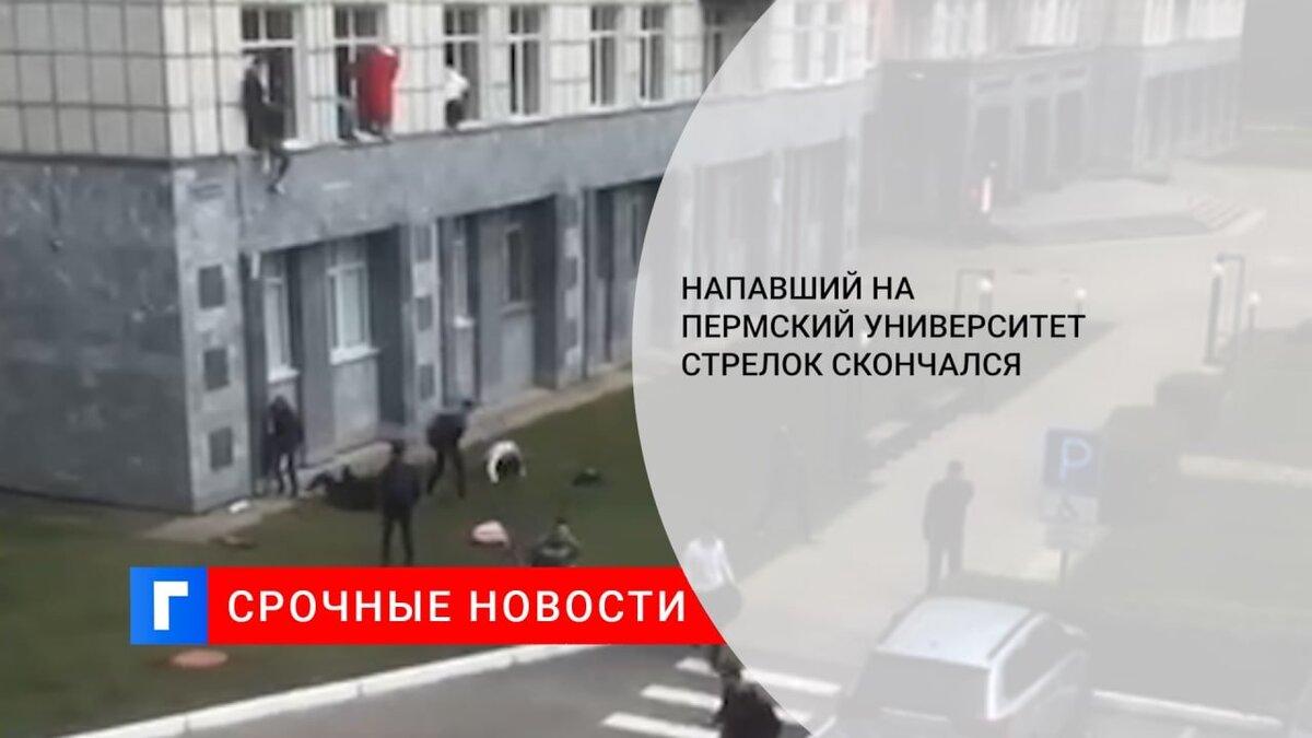 Напавший на Пермский университет стрелок скончался