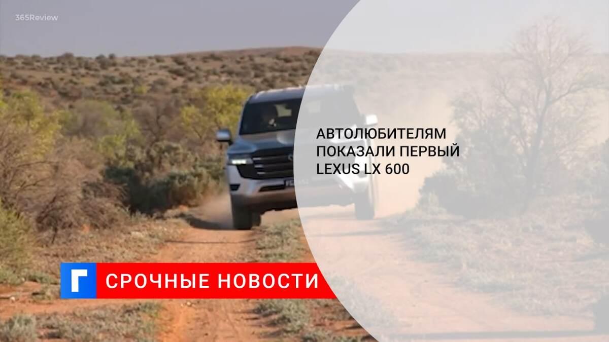 Автолюбителям показали первый Lexus LX 600
