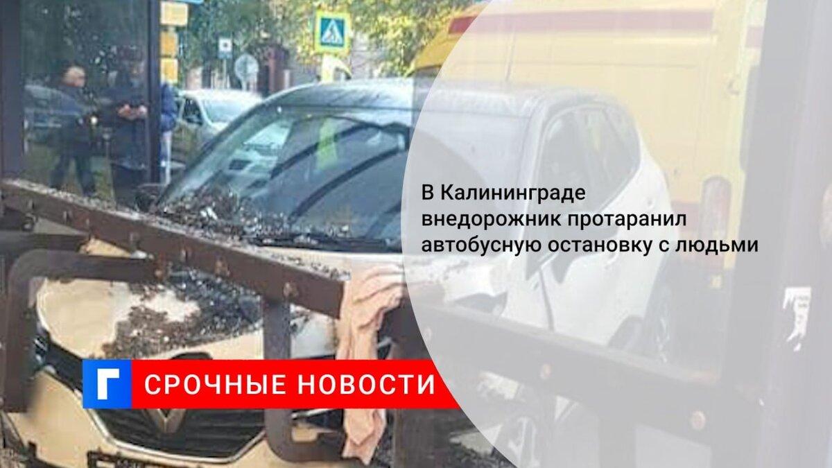 В Калининграде внедорожник протаранил автобусную остановку с людьми