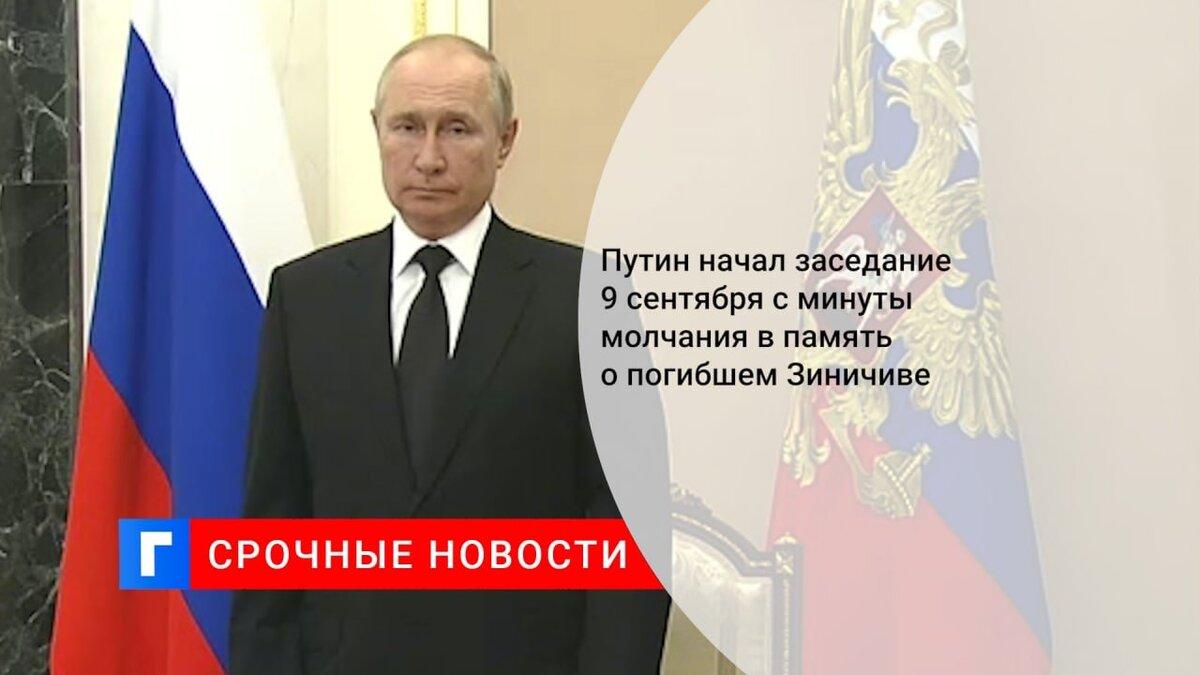 Путин начал заседание 9 сентября с минуты молчания в память о погибшем Зиничиве