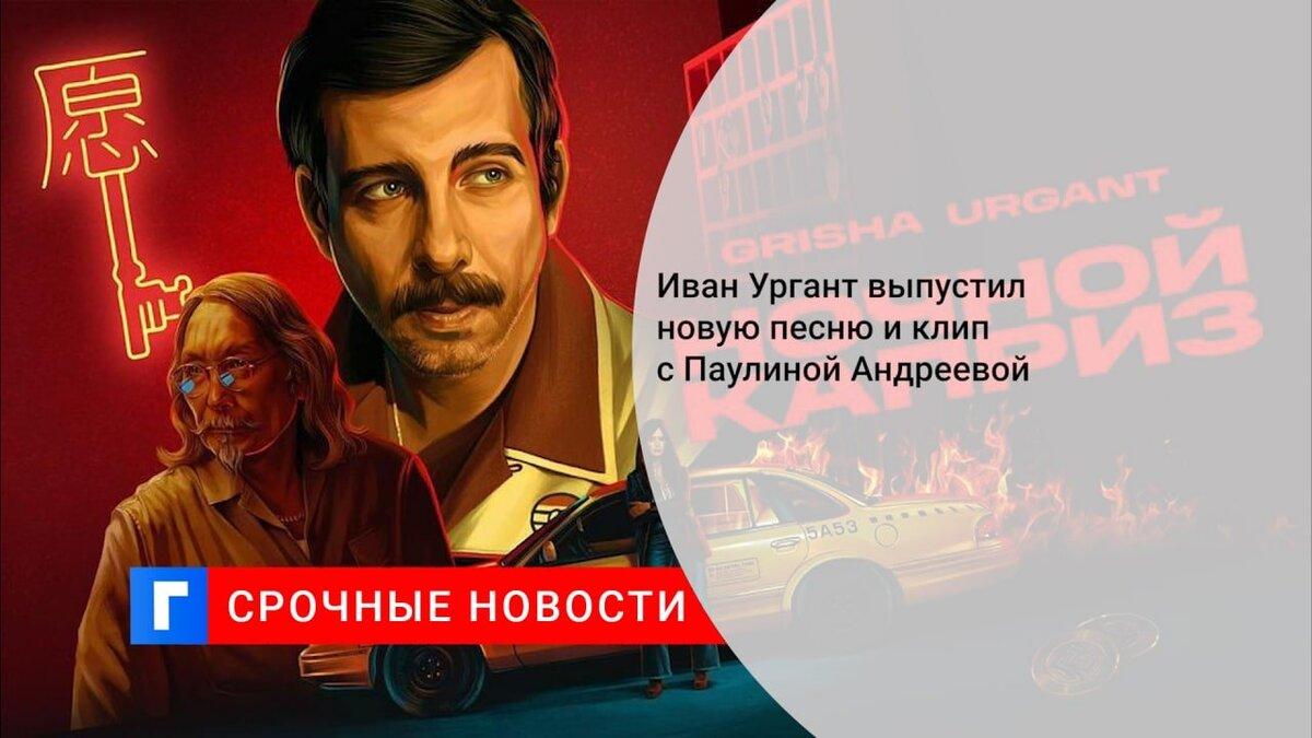 Иван Ургант выпустил новую песню и клип с Паулиной Андреевой