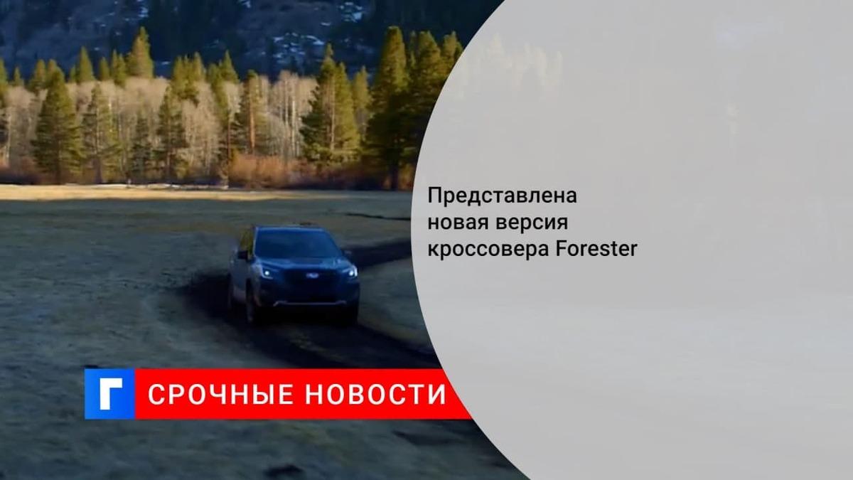 Subaru представила Forester для тяжелого бездорожья
