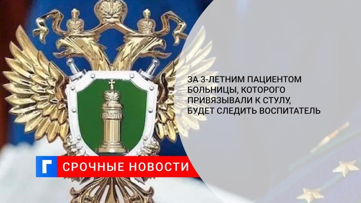 Омбудсмен Митянина: мальчика в больнице привязывали колготками из-за нехватки персонала